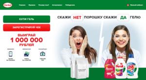 гель-промо.рф зарегистрировать чек