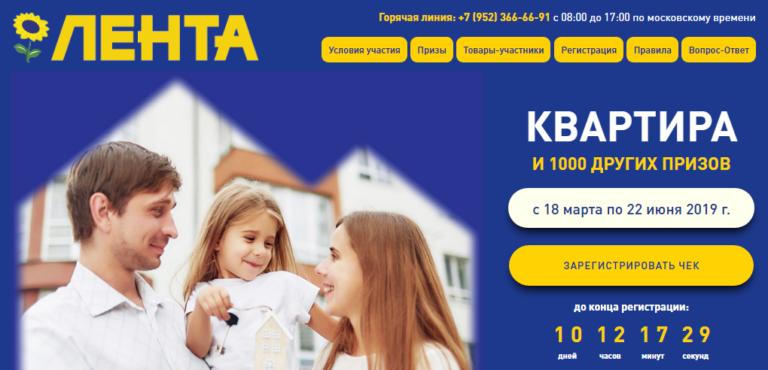 lenta-promo.ru