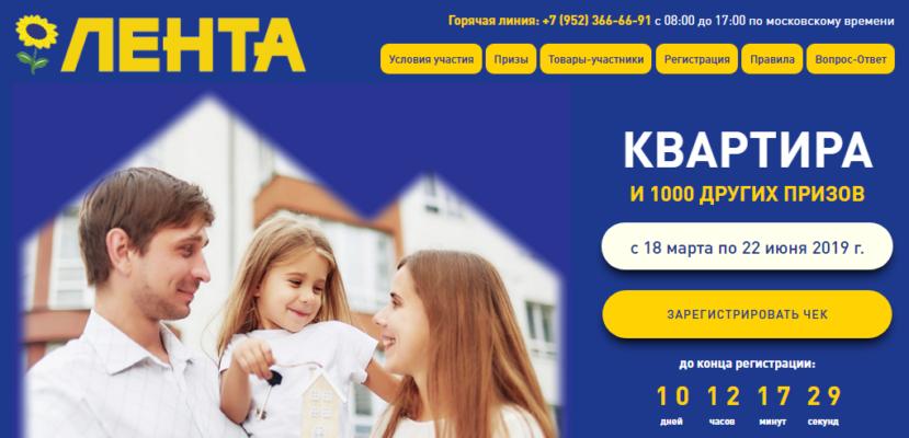 Лента квартира www.lenta-promo.ru