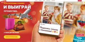 hlebnydom-promo.ru