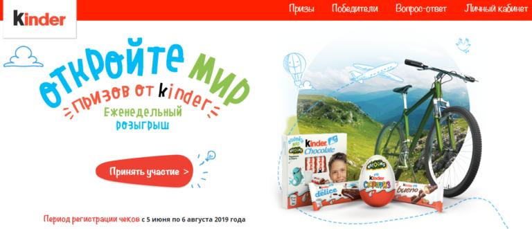 PromoKinder.ru