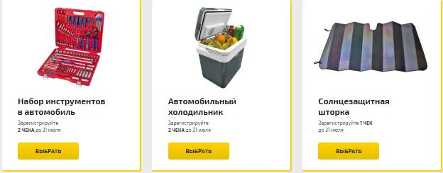 Акция Роснефть