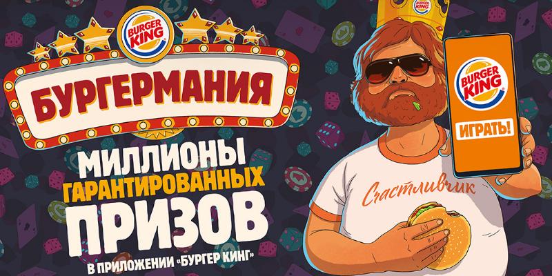 бургер мания игра