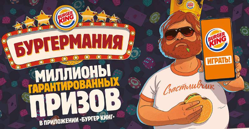 Бургер Мания Бургер Кинг