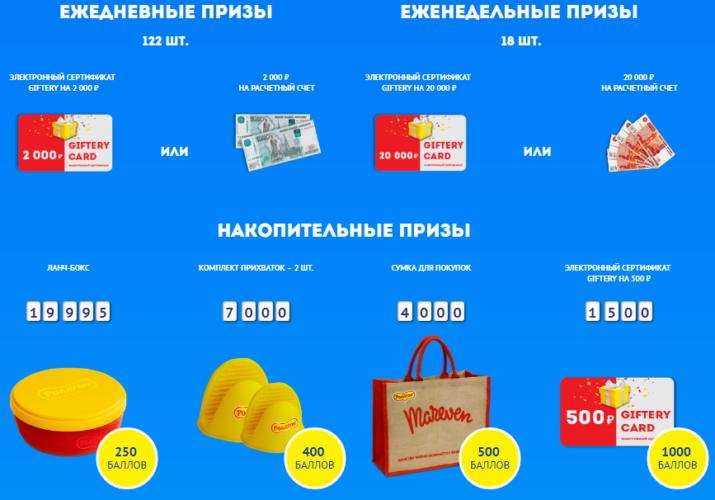 promo-rollton.ru регистрация