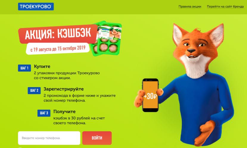 Кэшбэк Троекурово chickenpromo.ru