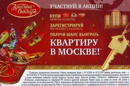 Акция Красный Октябрь