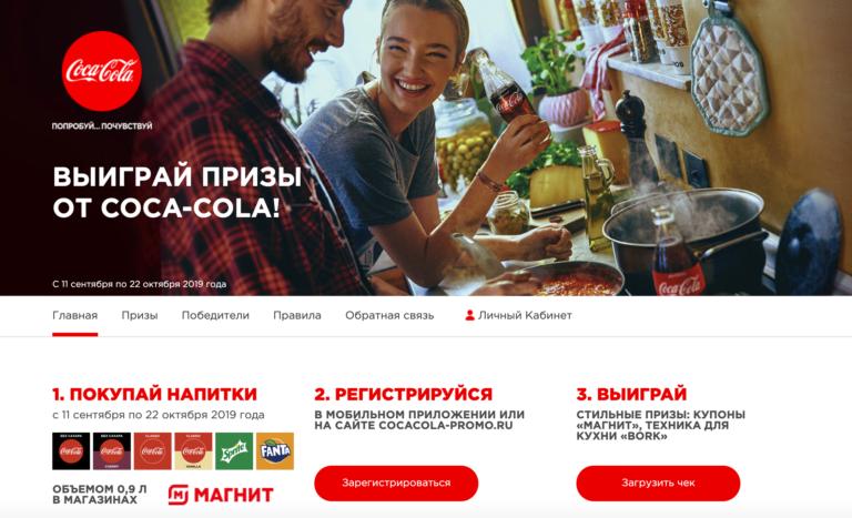 акция кока-кола 2019