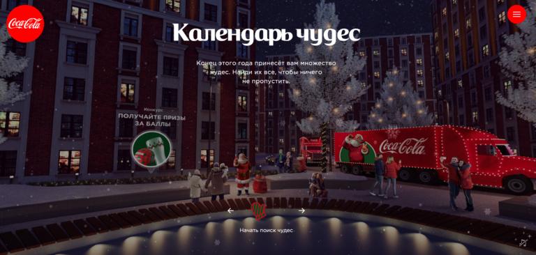 акция кока-кола 2020 зима