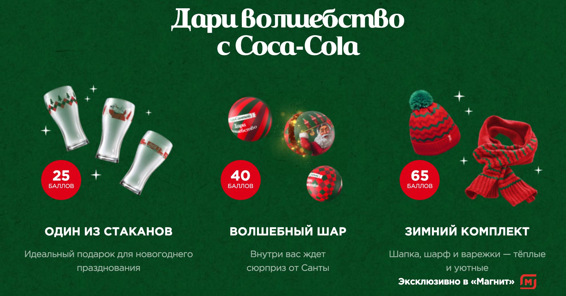 акция кока-кола 2019 зима призы