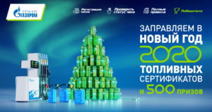 азс газпром акции