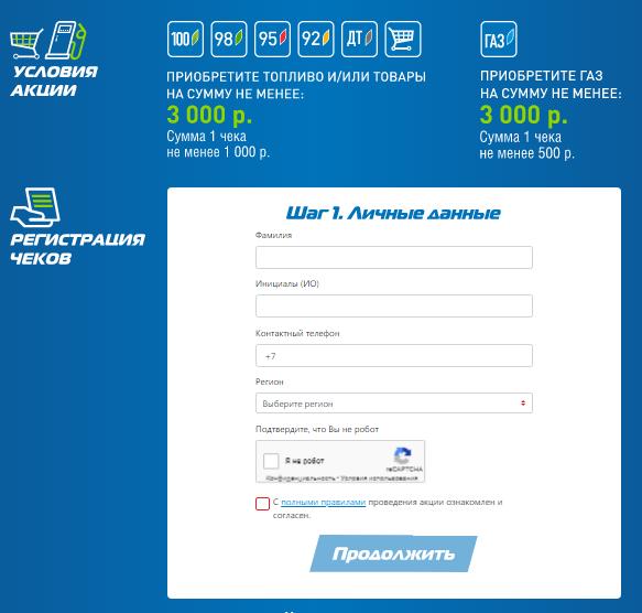 азс газпром акции 2019
