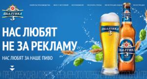 Акция Балтика 2019