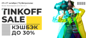 Распродажа Тинькофф