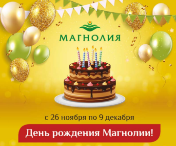 Акция Магнолия День Рождения