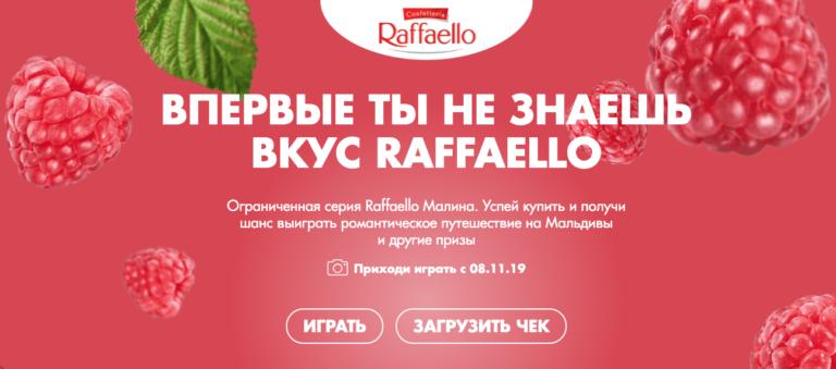 Акция Рафаэлло