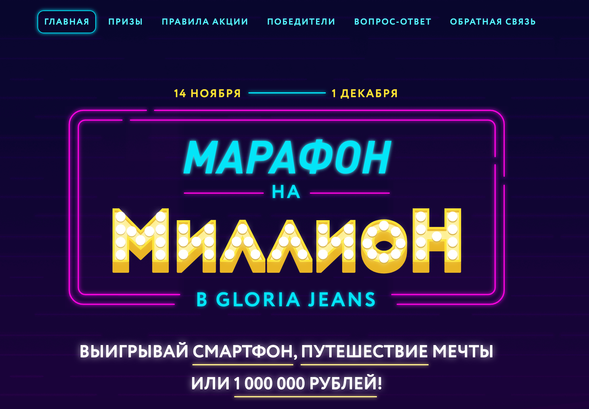 Акция Gloria Jeans марафон