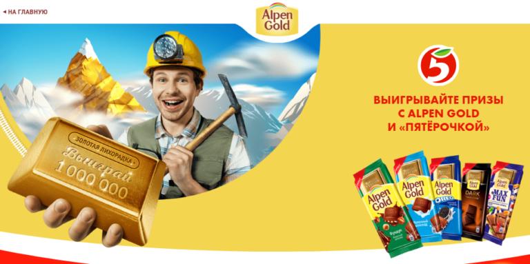Акция Alpen Gold Золотая лихорадка