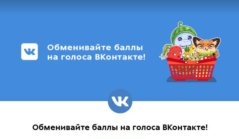 Акция Пятерочка голоса Вконтакте