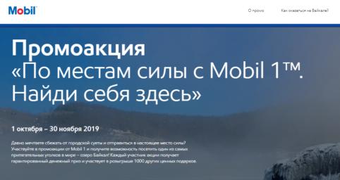 акция mobil 1 2019