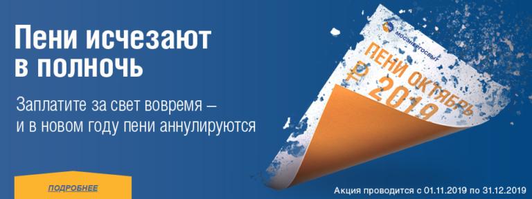 Акция Мосэнергосбыт