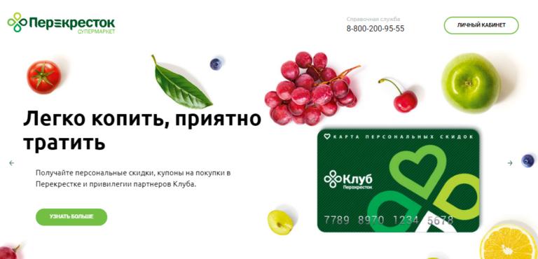 Перекресток Личный кабинет: регистрация, вход на my.perekrestok.ru.