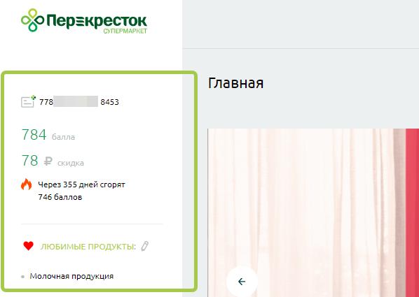 perekrestok ru club