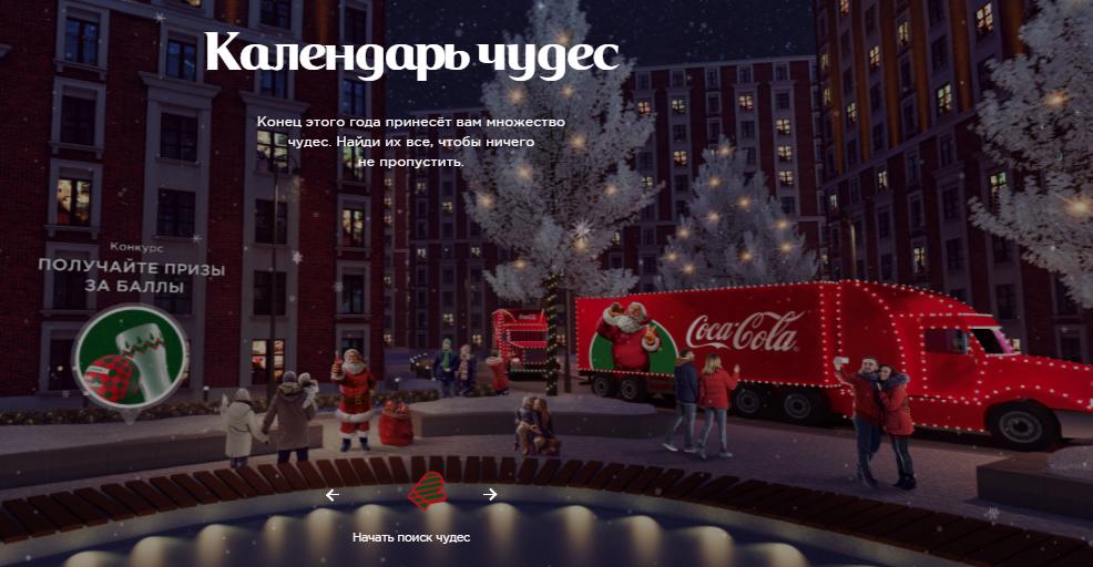 Акция Кока-Кола 2019-2020