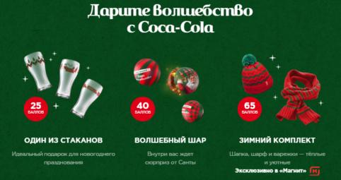 Акция Кока-Кола 2019-2020 призы