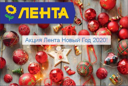 Акция Лента: «Новый год 2020»