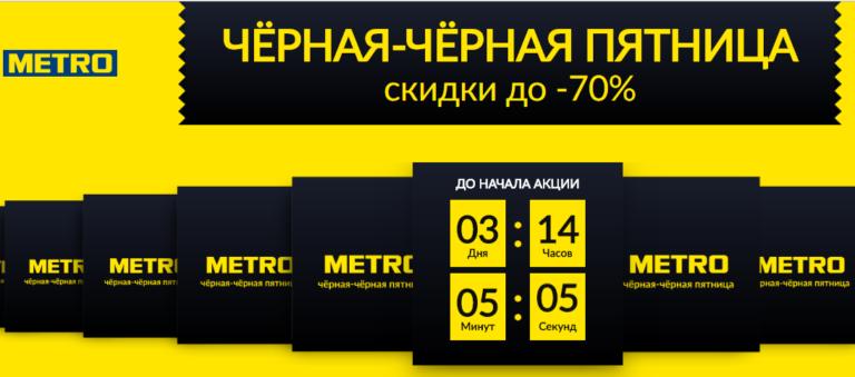 метро черная пятница