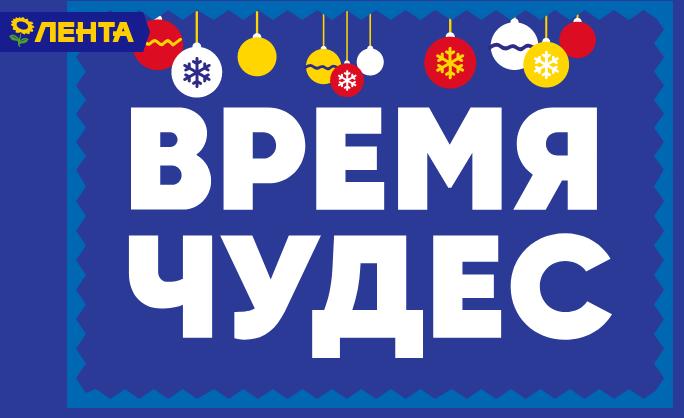 2020.lenta.com Время Чудес