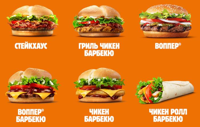 Бургер Мания 2019