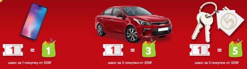 Розыгрыш призов на 2020.5ka.ru