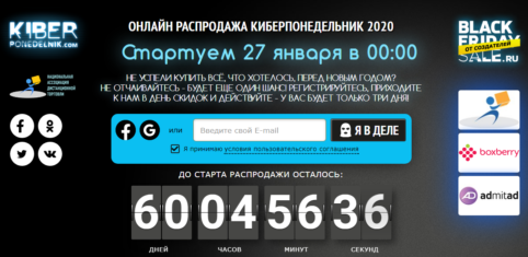 Киберпонедельник 2019-2020