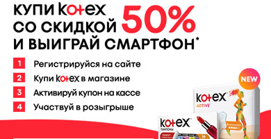 Акция Котекс