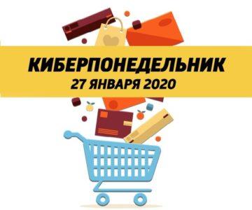Киберпонедельник 2020
