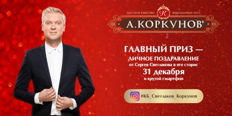 Акция Коркунов