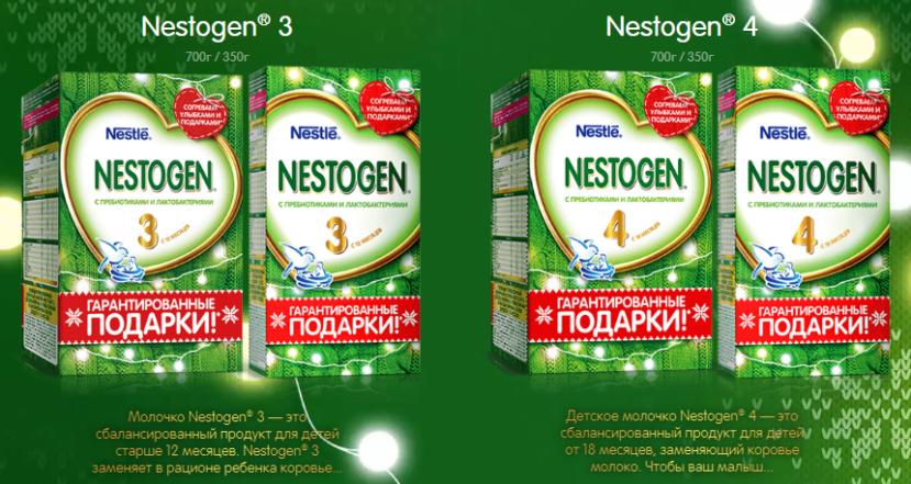 Акция Nestogen