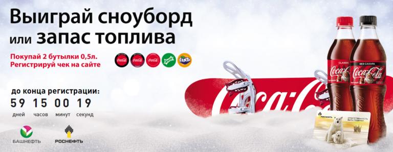 акция Coca Cola