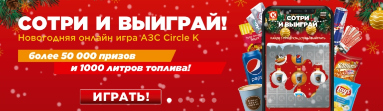 Акция Circle K