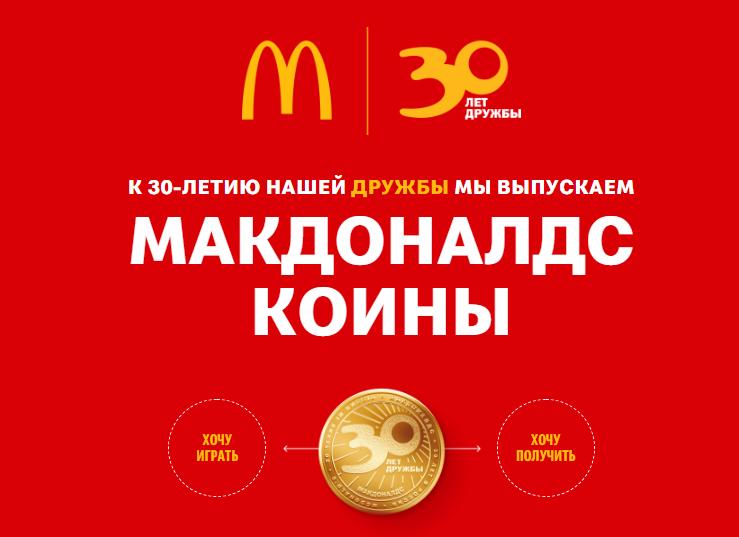 акция макдональдс 2019