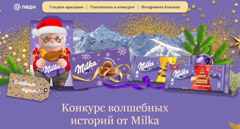 Акция Milka «Дарите волшебство с нежностью Milka»