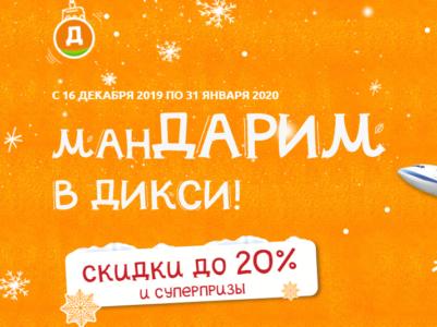 Акция Дикси «Мандариновое промо»