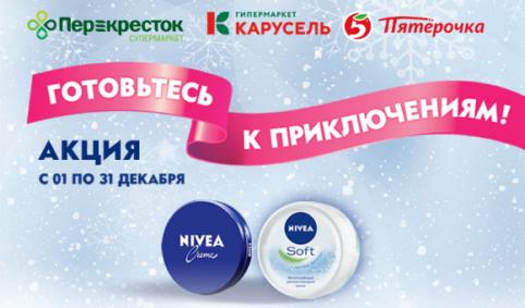 """Акция NIVEA """"Снежная нежность в Х5"""""""
