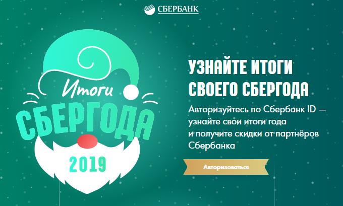 """Акция Сбербанк """"Итоги Сбер года 2019"""""""