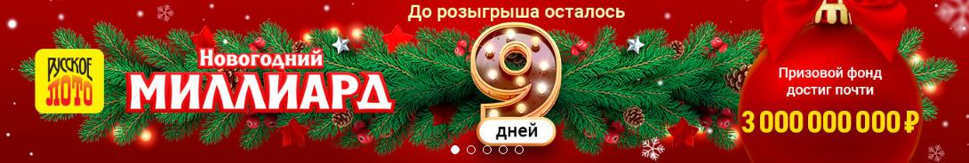 Акция Столото «Новогодний миллиард»