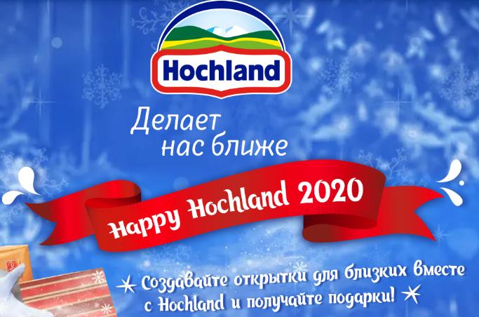 Акция HOCHLAND