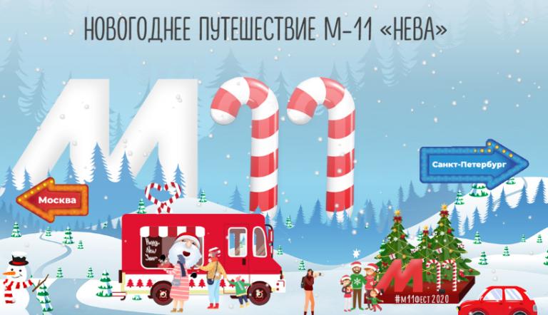 Акция М-11 «Новогоднее путешествие М-11 «Нева»