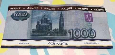 """Акция Летуаль Купон """"1000 рублей в подарок"""""""
